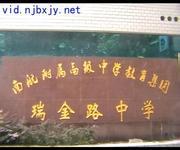 南京市瑞金路中学