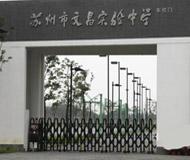 苏州文昌实验中学