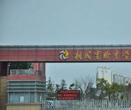 苏州相城实验中学