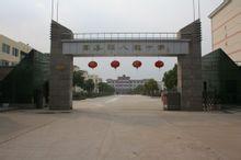 滨海县八滩中学