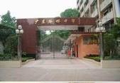 广东华侨中学