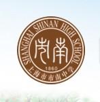 上海市市南中学