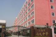 上海市尚文中学