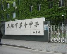 上海市第十中学