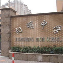 上海市向明中学