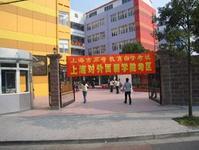 上海市紫竹园中学