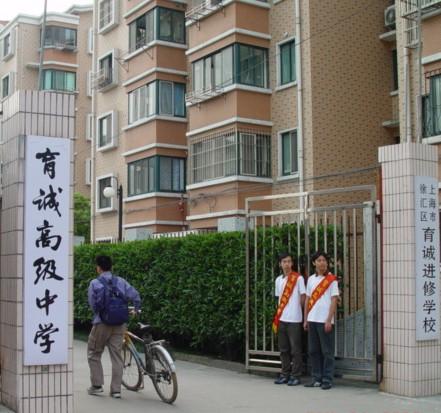 上海市育诚高级中学