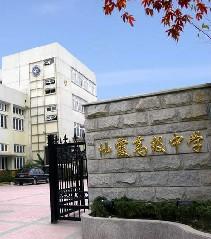 上海市仙霞高级中学