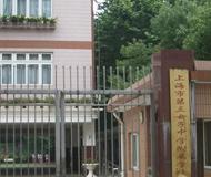 上海第三女子初级中学