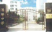 上海市民办浦华中学