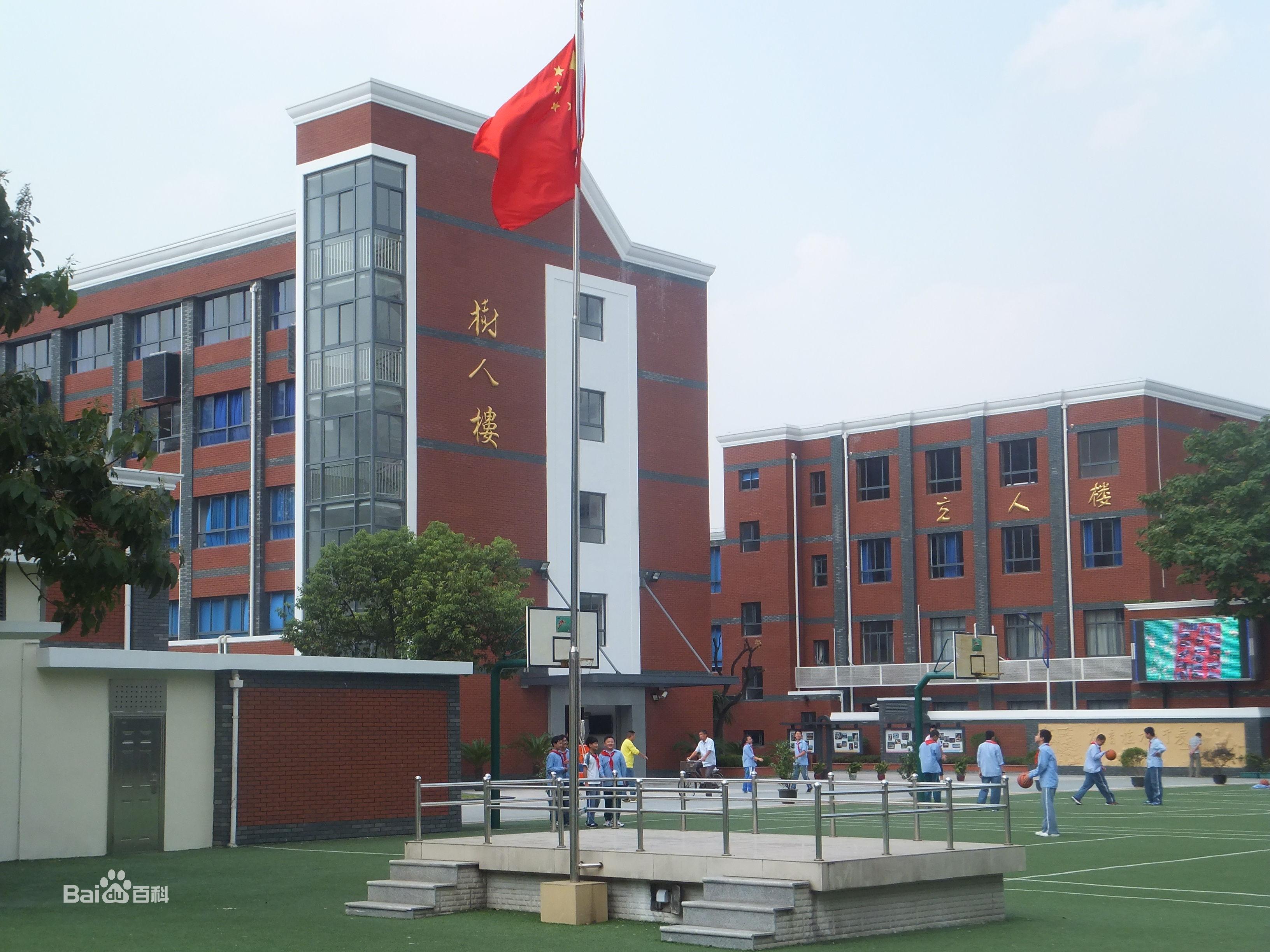 上海市鲁迅中学