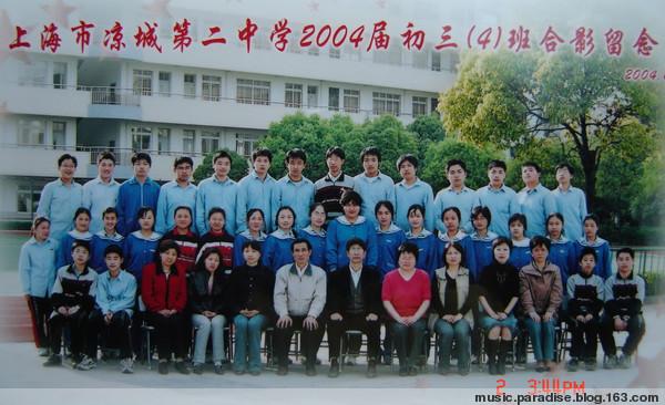 上海市凉城第二中学