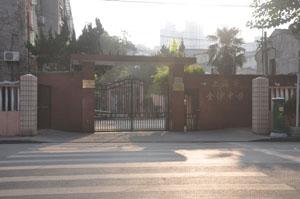 上海市金沙中学