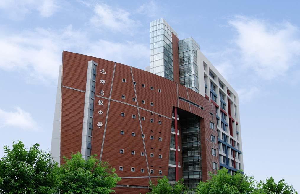 上海市北郊高级中学