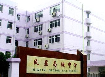 上海市民星中学
