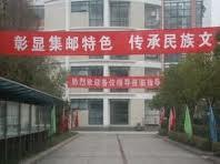 上海市辽阳中学