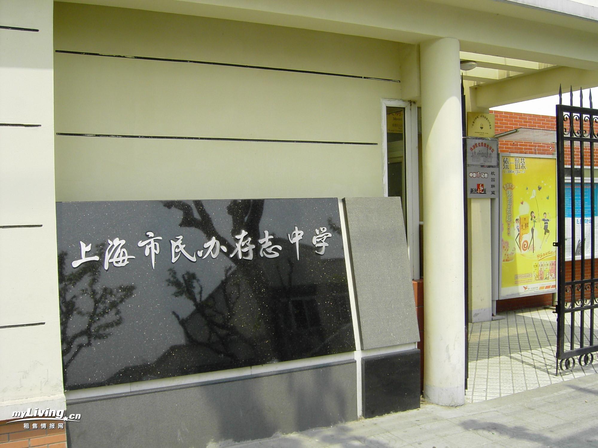 上海市民办存志中学