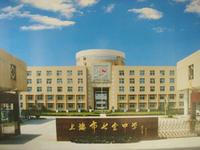 上海市七宝中学
