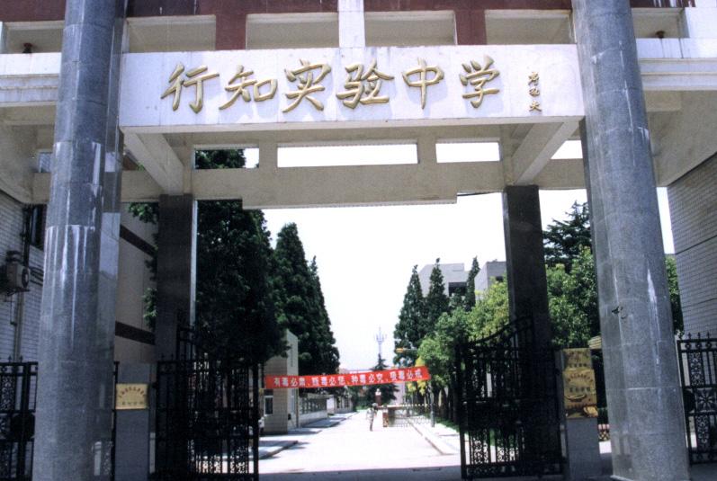 上海市行知实验中学