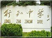 上海市行知中学