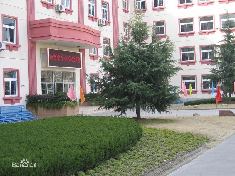 奉贤县华亭学校