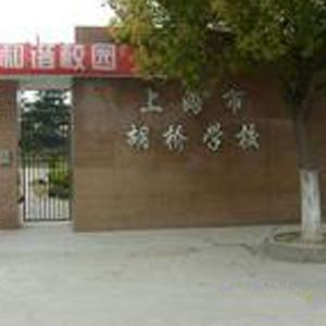 上海市奉贤县胡桥学校