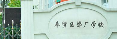 奉贤县邵厂中学