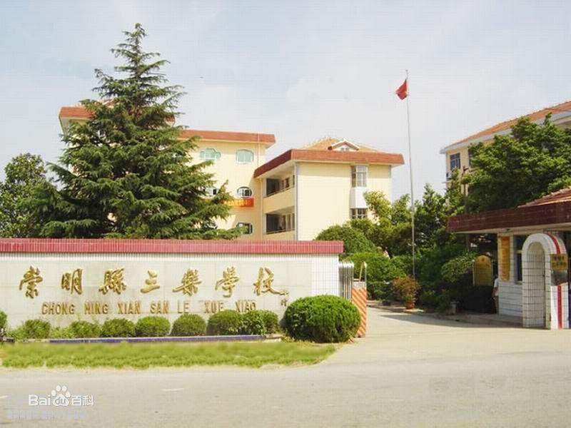 崇明县三乐学校