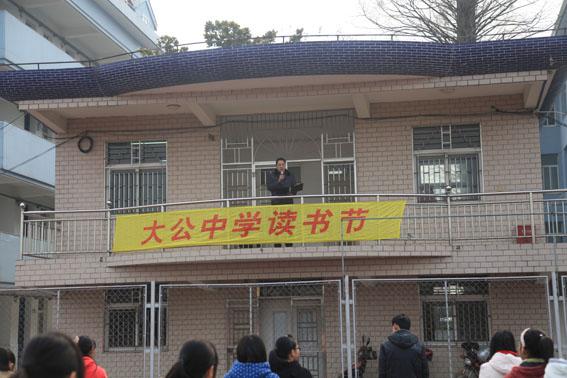 崇明县大公中学
