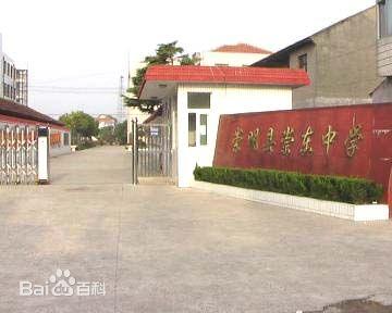 崇明县崇东中学