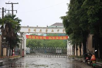 崇明县三烈中学