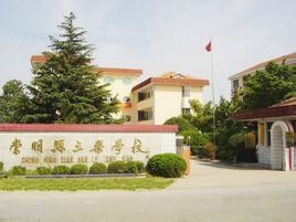 崇明县三乐中学
