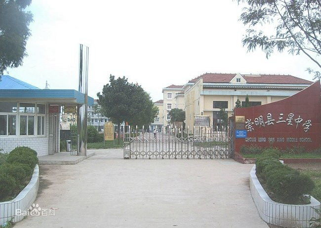 崇明县三星中学