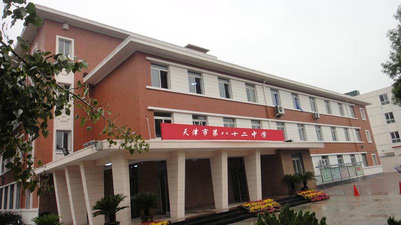 天津市第八十二中学
