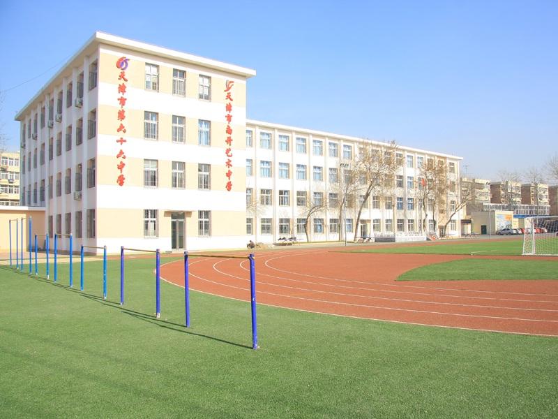 天津市第六十六中学