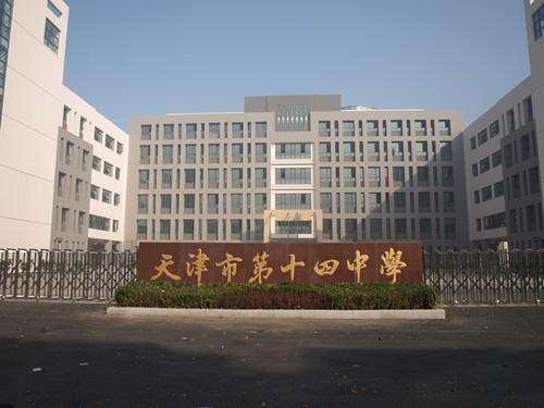 天津市第十四中学