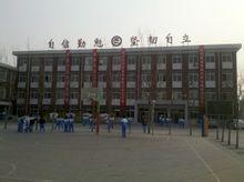 天津市第九十五中学