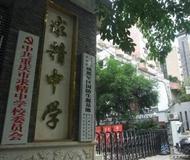 重庆求精中学