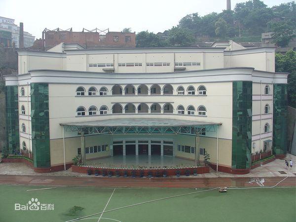 重庆复旦中学
