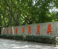 重庆市南开中学校