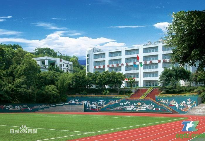 重庆铁路中学