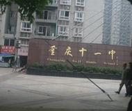 重庆市第十一中学校