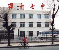 长春市第四十七中学