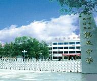 山东省济南第五中学