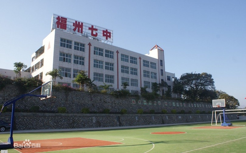 市北中学官网_福州第七中学校园风采