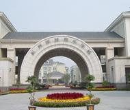 杭州绿城育华学校