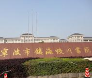 宁波市镇海蛟川书院