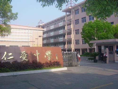 宁波市镇海区仁爱中学