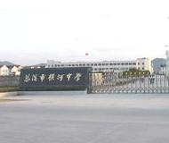 慈溪实验中学