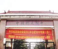 中国科学技术大学附中